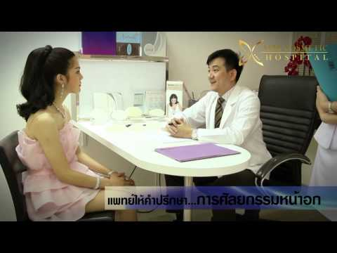 ASIA Beauty Healthcare facility – The Best Plastic Surgical treatment in Thailand